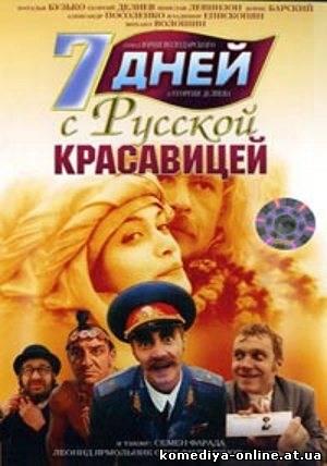 Семь Дней С Русской Красавицей Смотреть Онлайн В Хорошем Качестве